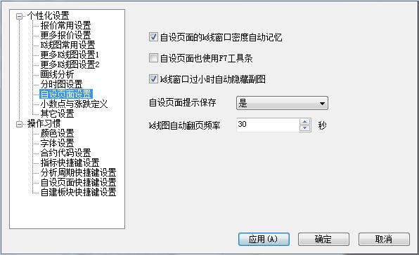 文华财经-个性化设置-(八)自设页面设置